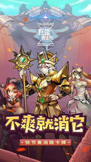 巨像骑士团安卓版 V1.11.02