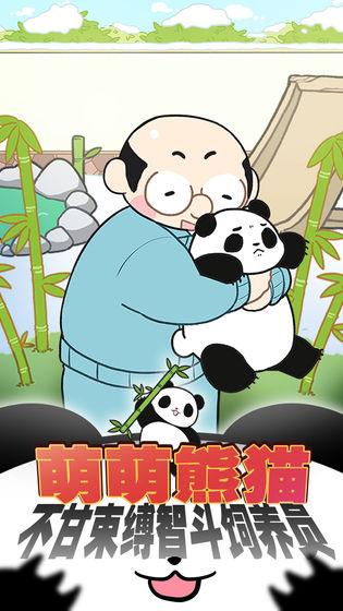 熊猫永不为奴:再见饲养员安卓版 V1.00