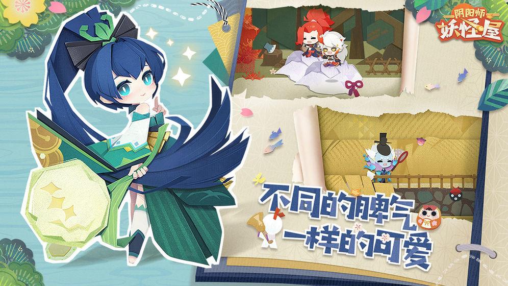 阴阳师:妖怪屋安卓版 V1.1.22