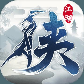 下一站江湖安卓版 V3.3.0