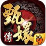 后宫甄嬛传安卓版 V2.1.0.2