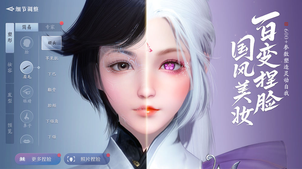 天涯明月刀安卓版 V0.0.2.2