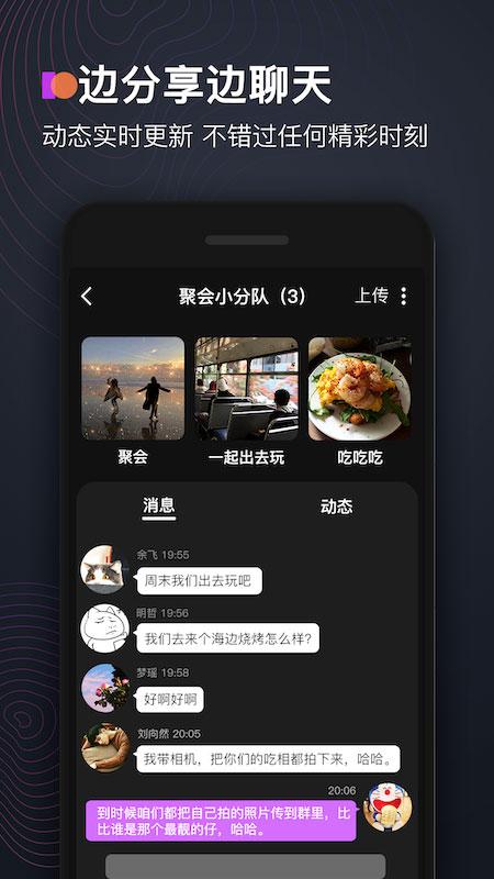 享图安卓版 V1.1.6