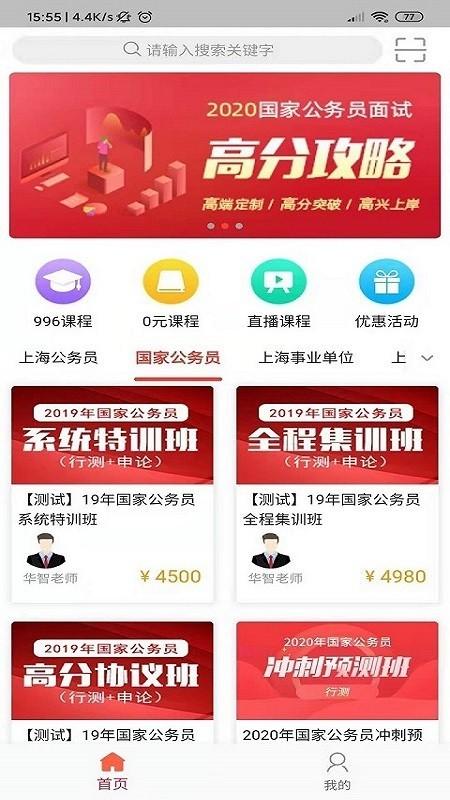 华智公考安卓版 V1.3.1