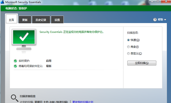 MSE杀毒软件