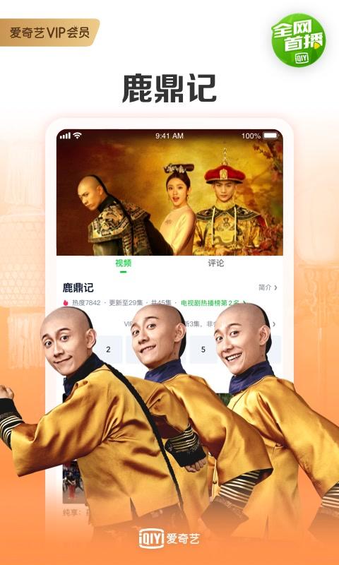 爱奇艺安卓版 V11.11.5
