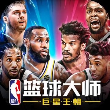 NBA篮球大师安卓版 V3.8.0