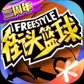 街头篮球安卓版 V3.2.1.33