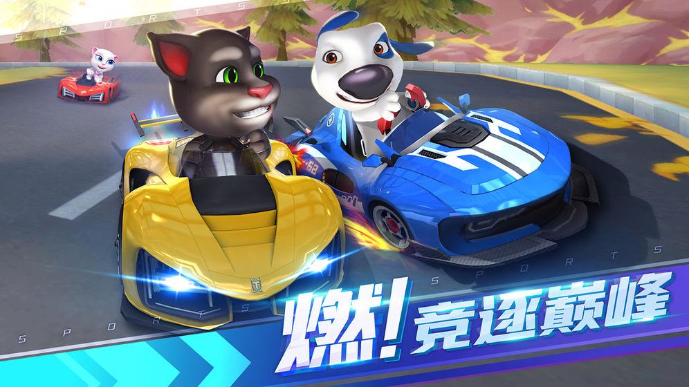 汤姆猫飞车安卓版 V1.0.619.23