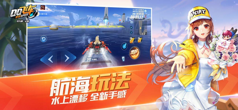 QQ飞车安卓版 V1.23.0.18198