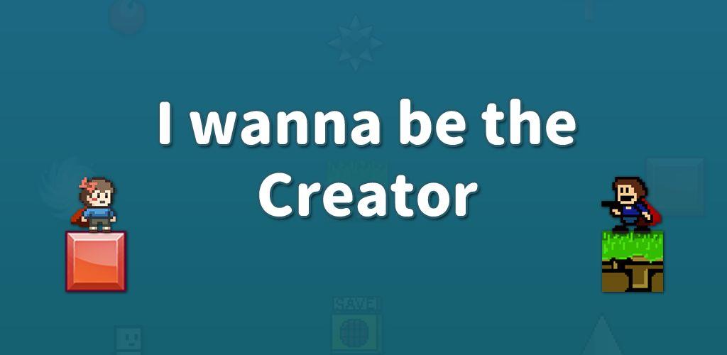 我想成为创造者