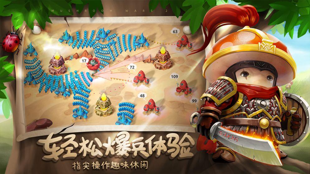 蘑菇战争2安卓版 V3.14.1