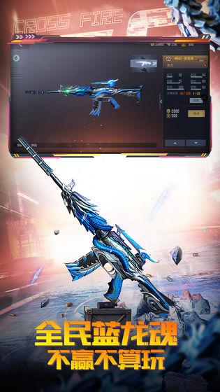 穿越火线:枪战王者安卓版 V1.0.140.430