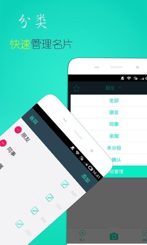 名片扫描王安卓版 V1.9.5