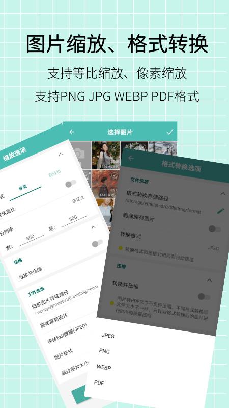 图片压缩王安卓版 V1.0.0