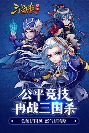 怒焰三国杀九游版 V3.4.3