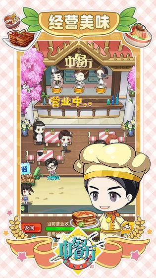 中餐厅:东方味道安卓版 V2.1.39