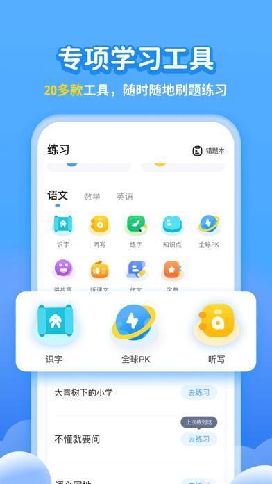 学宝安卓版 V6.2.2