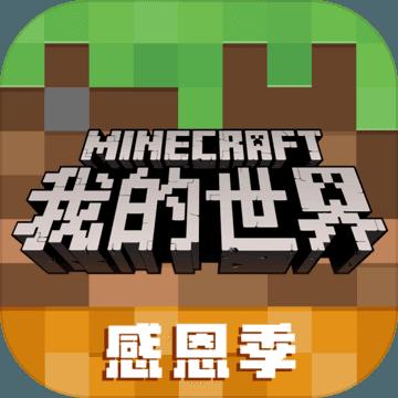 我的世界安卓版 V1.20.5.109731