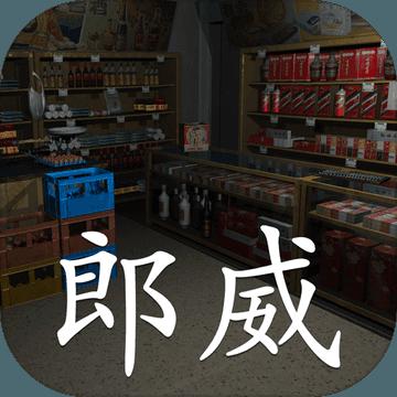 郎威安卓版 V1.0.0