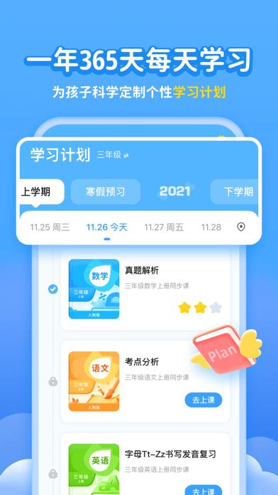 小学宝安卓版 V6.2.2