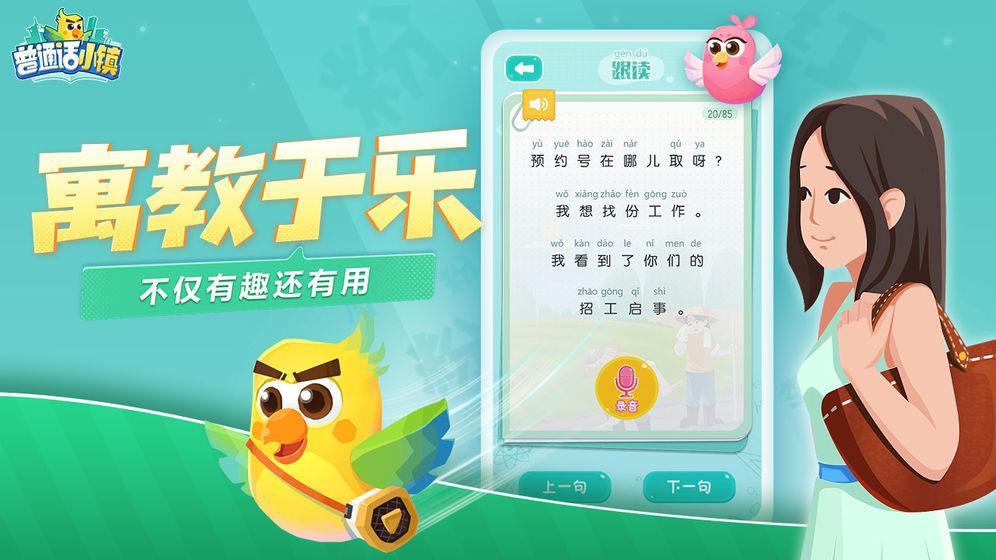 普通话小镇安卓版 V1.0