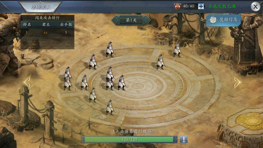 游梦三国安卓版 V1.3.803