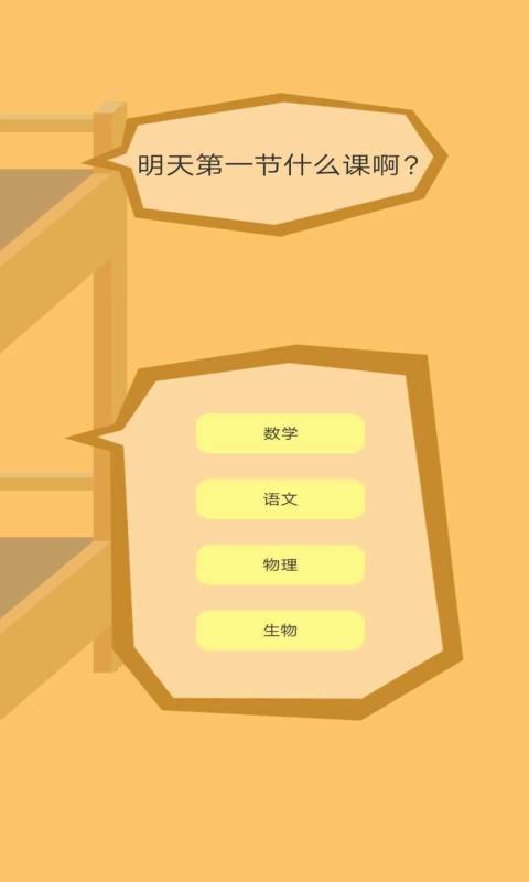 上课钓鱼安卓版 V0.1
