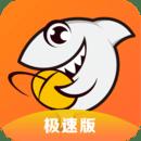 斗鱼极速版 V2.8.4