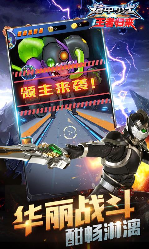 铠甲勇士王者归来安卓版 V1.0.8
