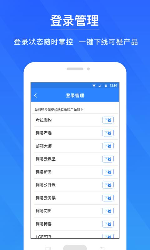 网易帐号管家安卓版 V1.6.2
