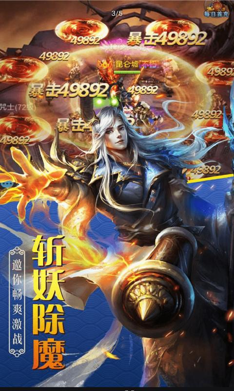诸侯之战安卓版 V1.0