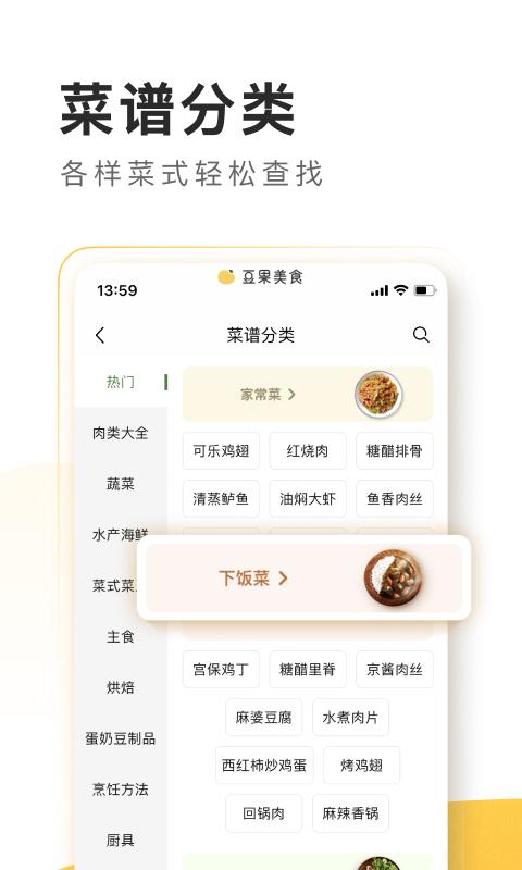 豆果美食安卓版 V6.9.77.2