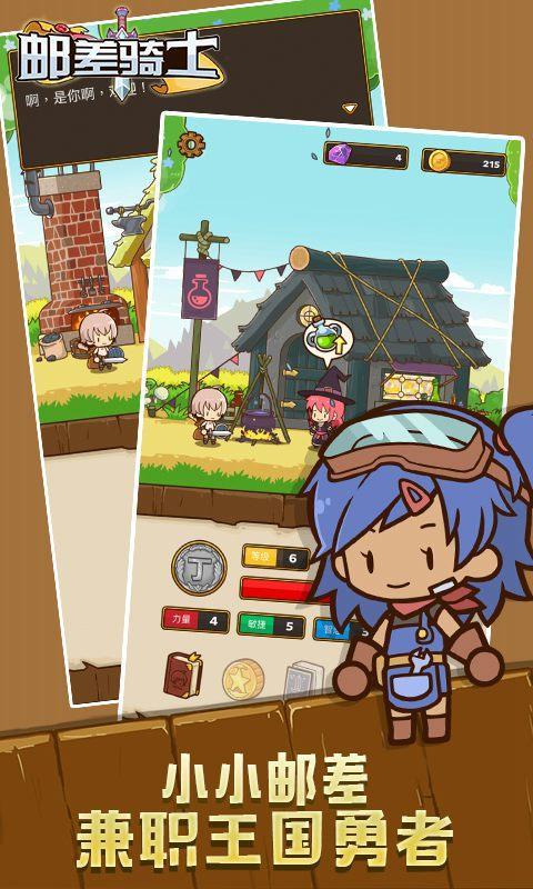 邮差骑士安卓版 V1.0.10