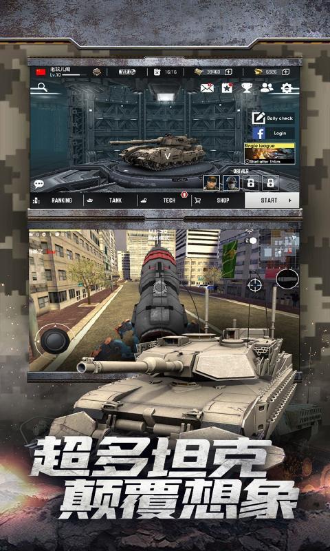 天天坦克大战安卓版 V1.0.0