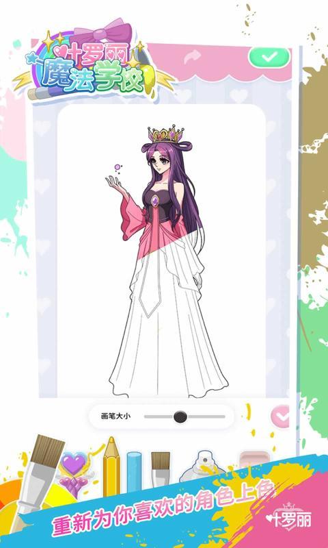 叶罗丽魔法学校安卓版 V3.3.9