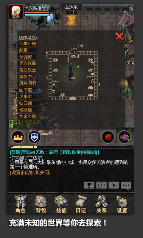安尼卡:暗黑世界无尽轮回安卓版 V1.0