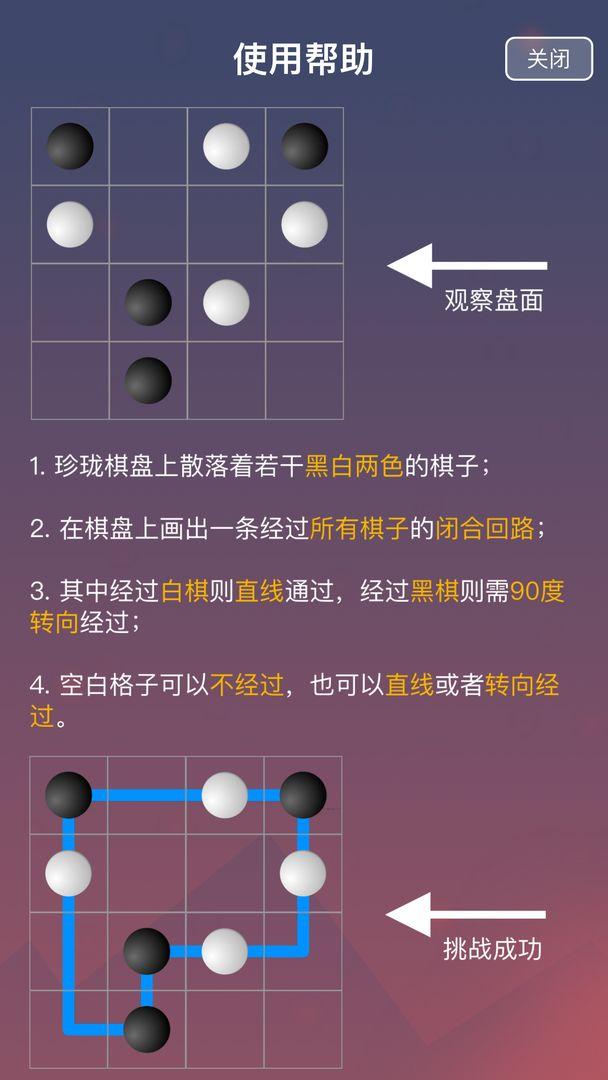 珍珑棋局安卓版 V1.0