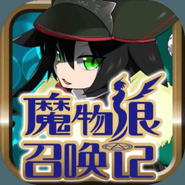 魔物娘召唤记安卓版 V1.3.1
