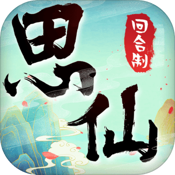 思仙安卓版 V1.1.0.0