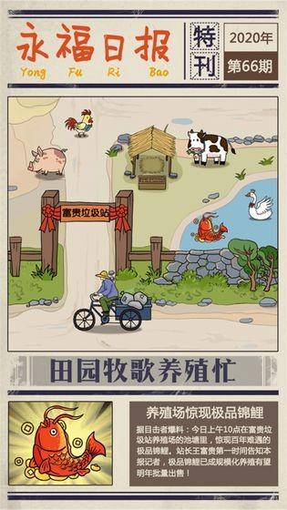 王富贵的垃圾站安卓版 V1.7.2