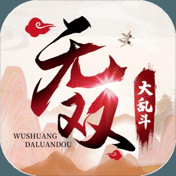 无双大乱斗安卓版 V1.0.1