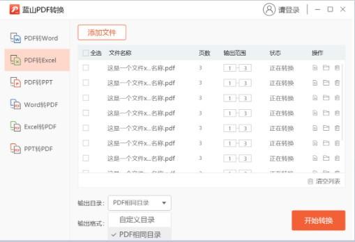 蓝山PDF转换器