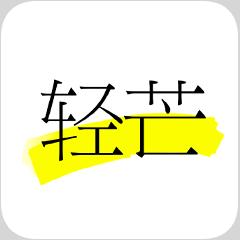 轻芒杂志安卓版 V3.4.1