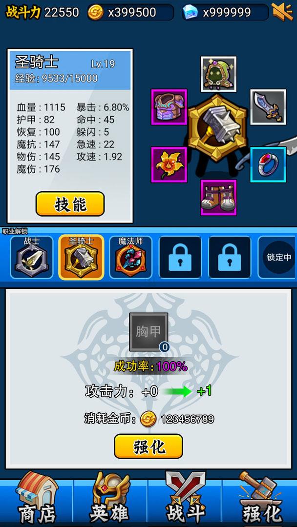 英雄你太美安卓版 V1.2