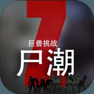 尸潮:巨兽挑战安卓版 V3.0