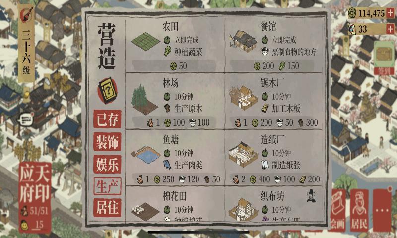 江南百景图螃蟹在哪获取
