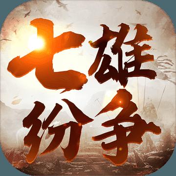 七雄纷争安卓版 V1.0.0