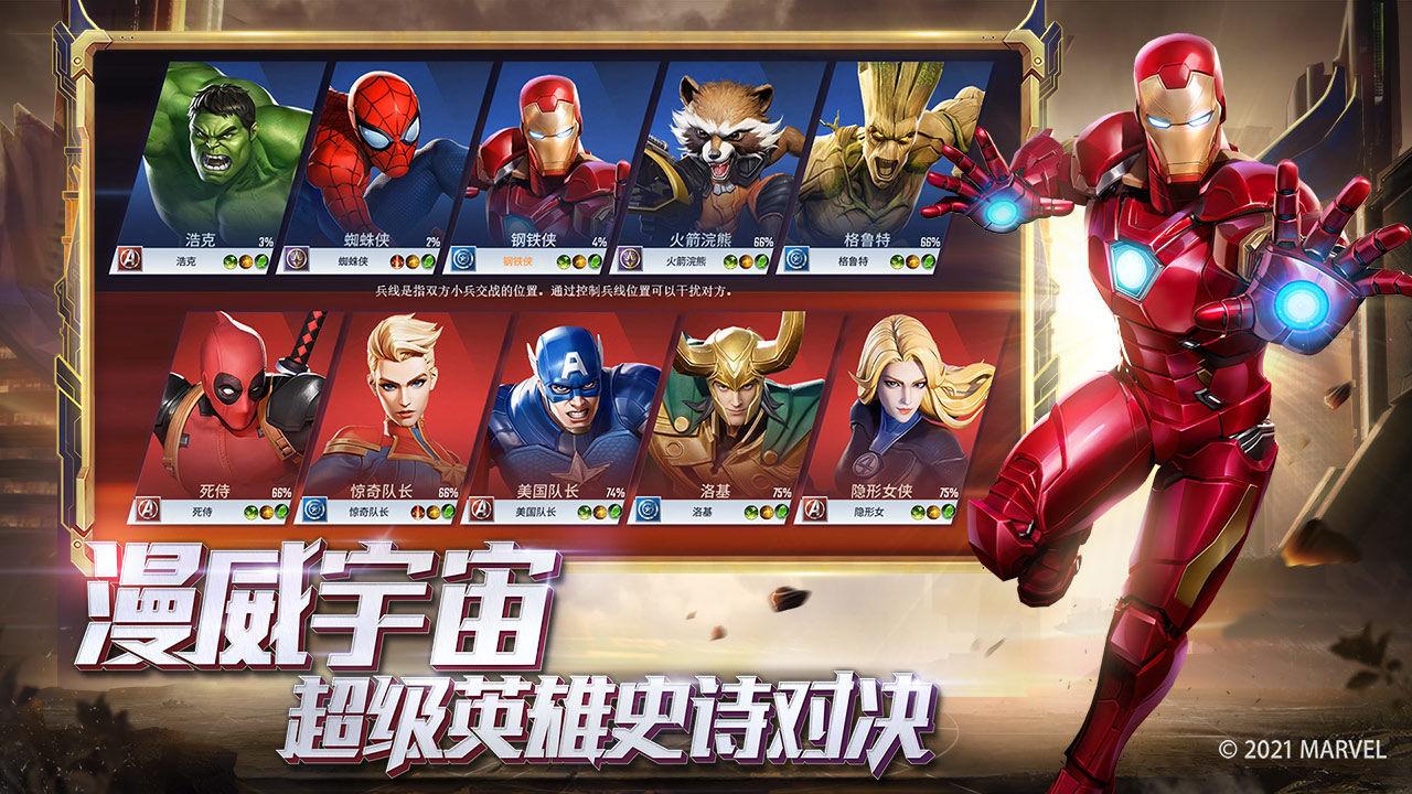 漫威超级战争安卓版 V3.12.3