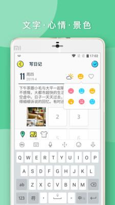 Q日记安卓版 V1.7.30